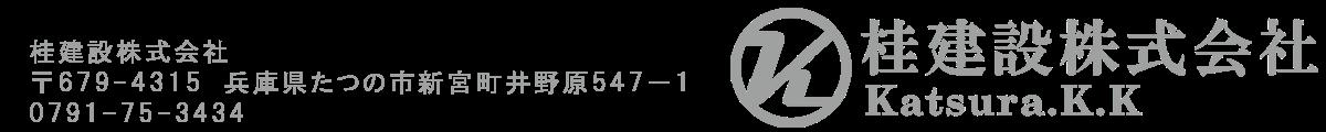 〒679-9315兵庫県たつの市新宮町井野原547-1tel.0791-75-3434桂建設株式会社