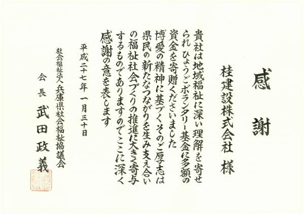 hyogoshojo